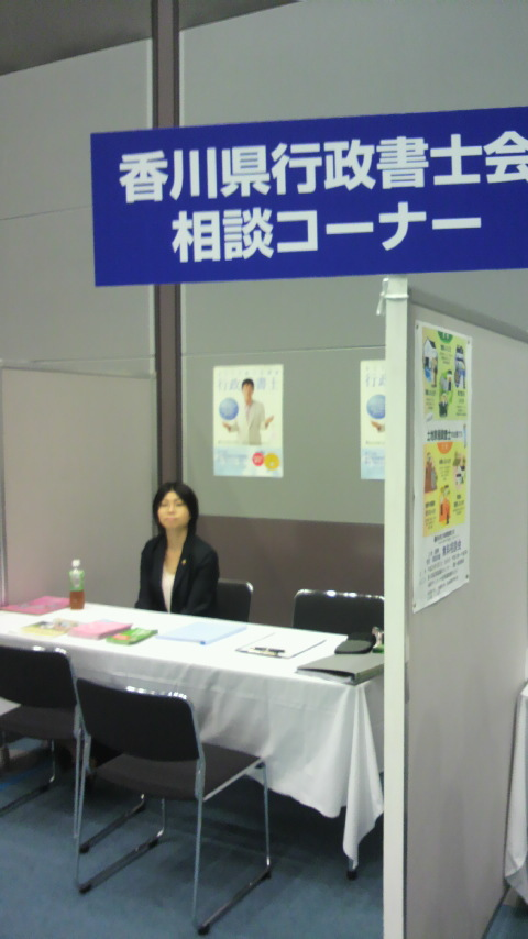 2011香川県不動産フェア